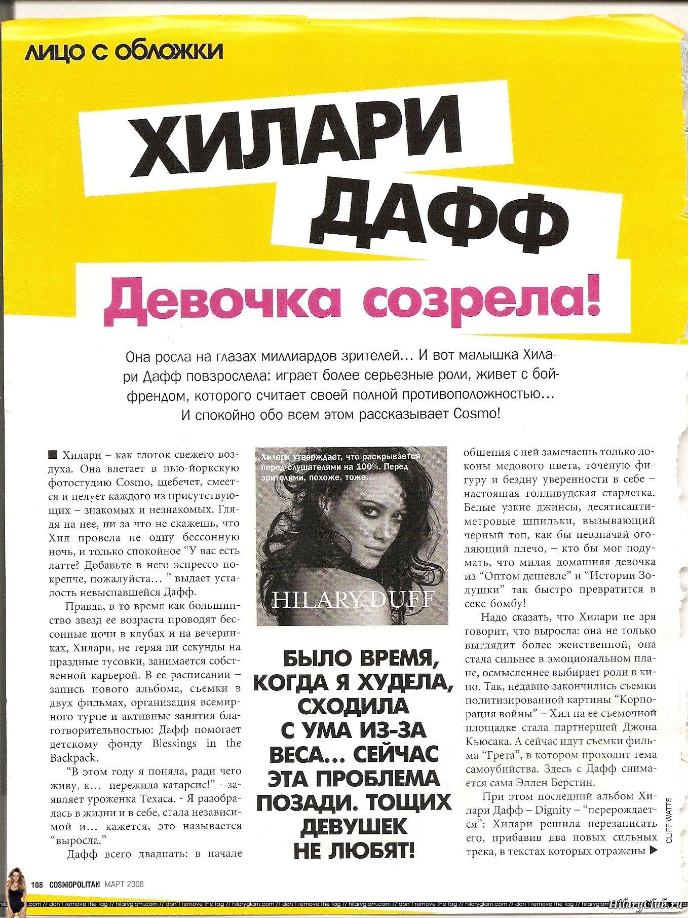 cosmo март 2006: