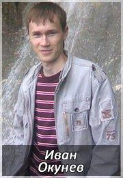 Иван Окунев