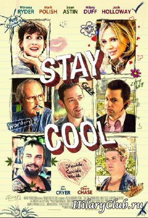"����� ""������ �����������"" (Stay Cool)"